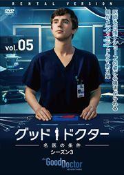 グッド・ドクター 名医の条件 シーズン3 VOL.5
