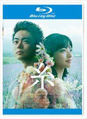【Blu-ray】糸