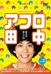 WOWOWオリジナルドラマ アフロ田中 Vol.1