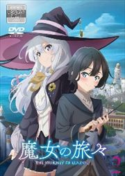 魔女の旅々 第2巻