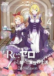 Re:ゼロから始める異世界生活 2nd season 4