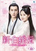 新・白蛇伝 〜千年一度の恋〜 Vol.10