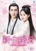 新・白蛇伝 〜千年一度の恋〜 Vol.11