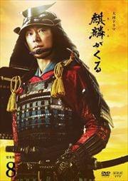 NHK大河ドラマ 麒麟がくる 完全版 8