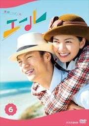 連続テレビ小説 エール 完全版 6