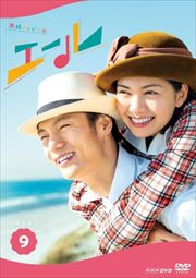 連続テレビ小説 エール 完全版 9