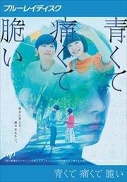 【Blu-ray】青くて痛くて脆い