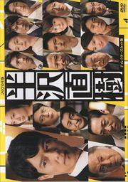 半沢直樹(2020年版) -ディレクターズカット版- Vol.2