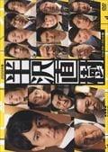 半沢直樹(2020年版) -ディレクターズカット版- Vol.3