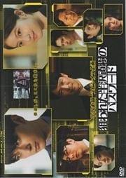 半沢直樹(2020年版) -スピンオフ企画- Vol.6
