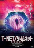 T-NET/タイムネット