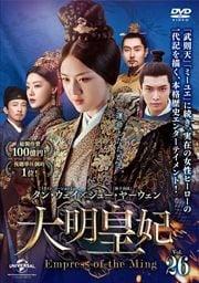大明皇妃 -Empress of the Ming- Vol.26