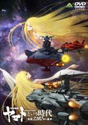 「宇宙戦艦ヤマト」という時代