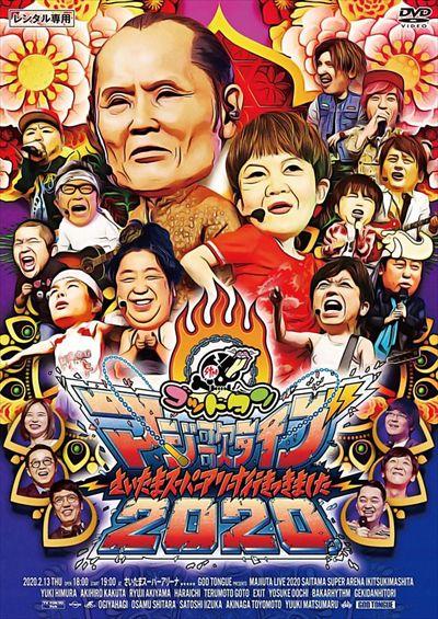 ゴッドタン マジ歌ライブ2020〜さいたまスーパーアリーナ行きつきました〜