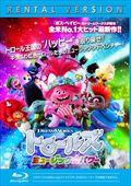 【Blu-ray】トロールズ ミュージック・パワー