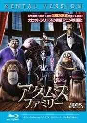 【Blu-ray】アダムス・ファミリー