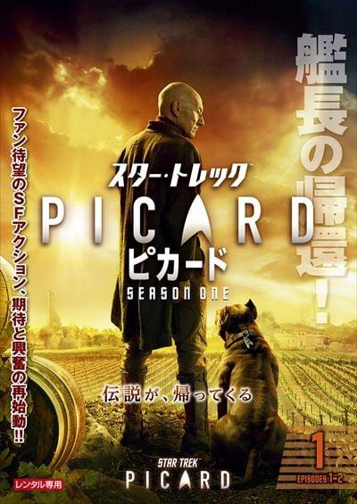 スター・トレック:ピカード Vol.1