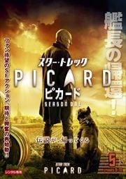 スター・トレック:ピカード Vol.5