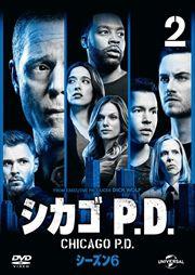 シカゴ P.D. シーズン6 Vol.2