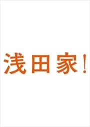 【Blu-ray】浅田家!