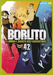 BORUTO-ボルト- NARUTO NEXT GENERATIONS 42