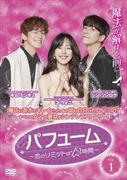 パフューム〜恋のリミットは12時間〜 Vol.1