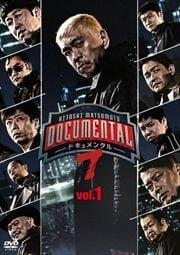 HITOSHI MATSUMOTO Presents ドキュメンタル シーズン7 VOL.1