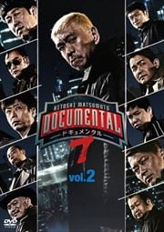 HITOSHI MATSUMOTO Presents ドキュメンタル シーズン7 VOL.2