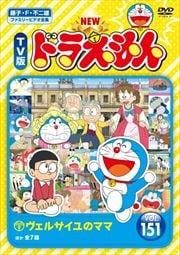 NEW TV版 ドラえもん Vol.151