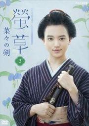 螢草 菜々の剣 3