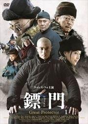 ヒョウ門 Great Protector Vol.1