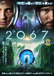 【ゲオ先行】2067