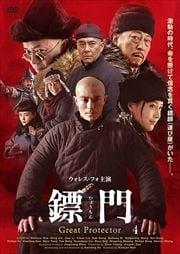 ヒョウ門 Great Protector Vol.4