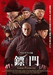 ヒョウ門 Great Protector Vol.5
