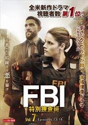 FBI:特別捜査班 Vol.7