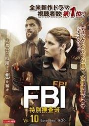 FBI:特別捜査班 Vol.10