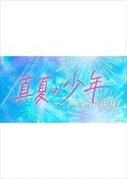 真夏の少年〜19452020 Vol.1