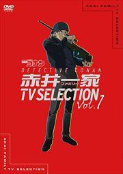 赤井一家(ファミリー)TV Selection