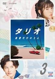 タリオ 復讐代行の2人 Vol.3