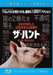 【Blu-ray】ザ・ハント