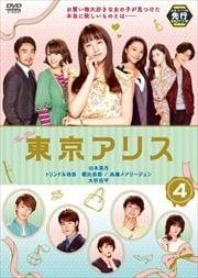 【ゲオ先行】東京アリス 4
