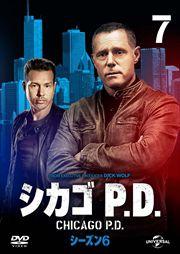 シカゴ P.D. シーズン6 Vol.7
