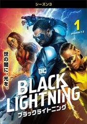 ブラックライトニング <シーズン3> Vol.1