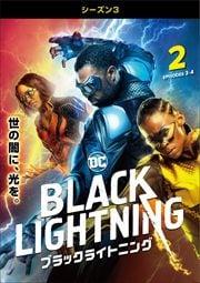 ブラックライトニング <シーズン3> Vol.2