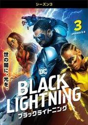 ブラックライトニング <シーズン3> Vol.3