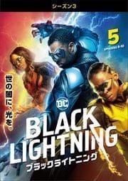ブラックライトニング <シーズン3> Vol.5