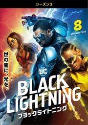 ブラックライトニング <シーズン3> Vol.8