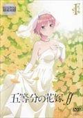 五等分の花嫁∫∫ 第1巻