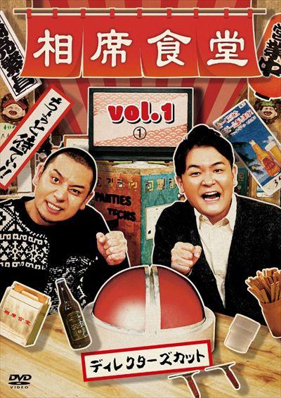 相席食堂 Vol.1 ディレクターズカット1