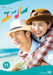 連続テレビ小説 エール 完全版 11